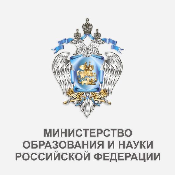 Официальный портал Минобрнауки России