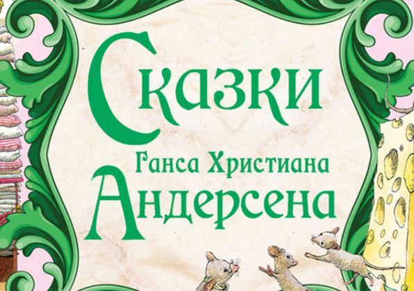 http://www.hcan.ru/polnoe-sobranie-skazok-andersena/