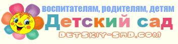 http://detskiy-sad.com/