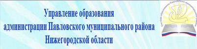 Управление образования администрации Павловского муниципального района