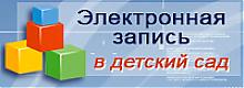 On-line запись на очередь в МБДОУ